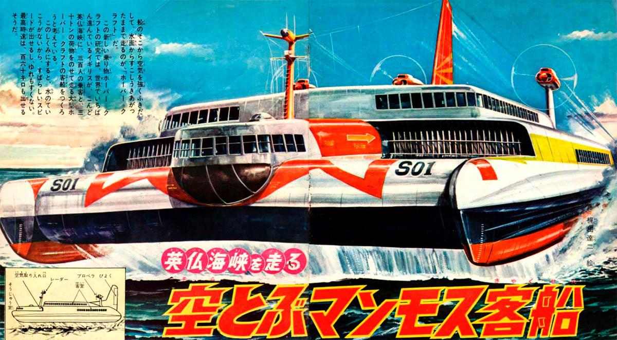 Japanese Retro Futurism