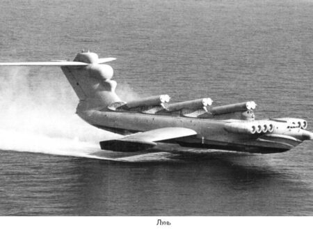 Lun Class Ekranoplan 450x330 - The Lun Class Ekranoplan
