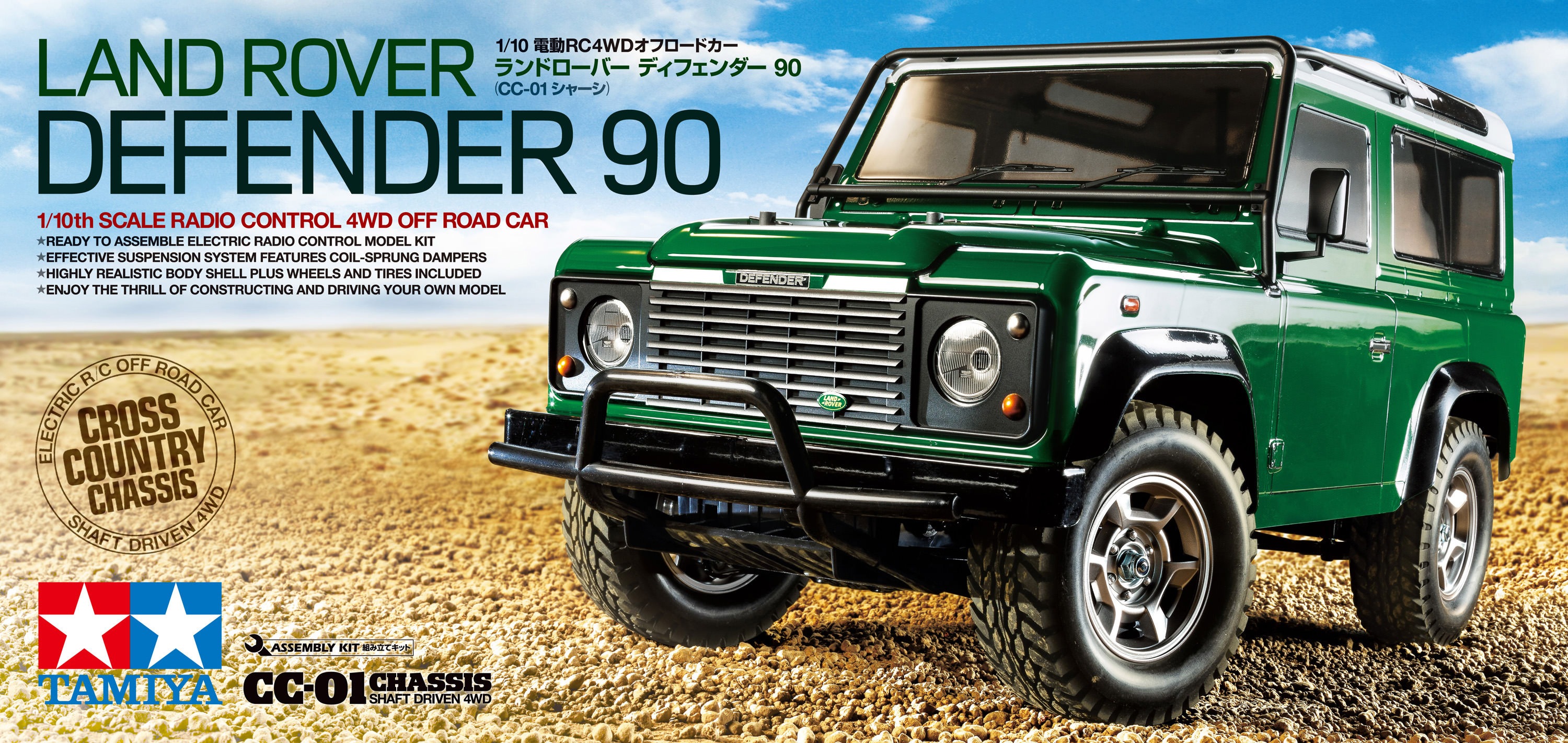 tamiya land rover defender 1 10 scale r c model kit. Black Bedroom Furniture Sets. Home Design Ideas