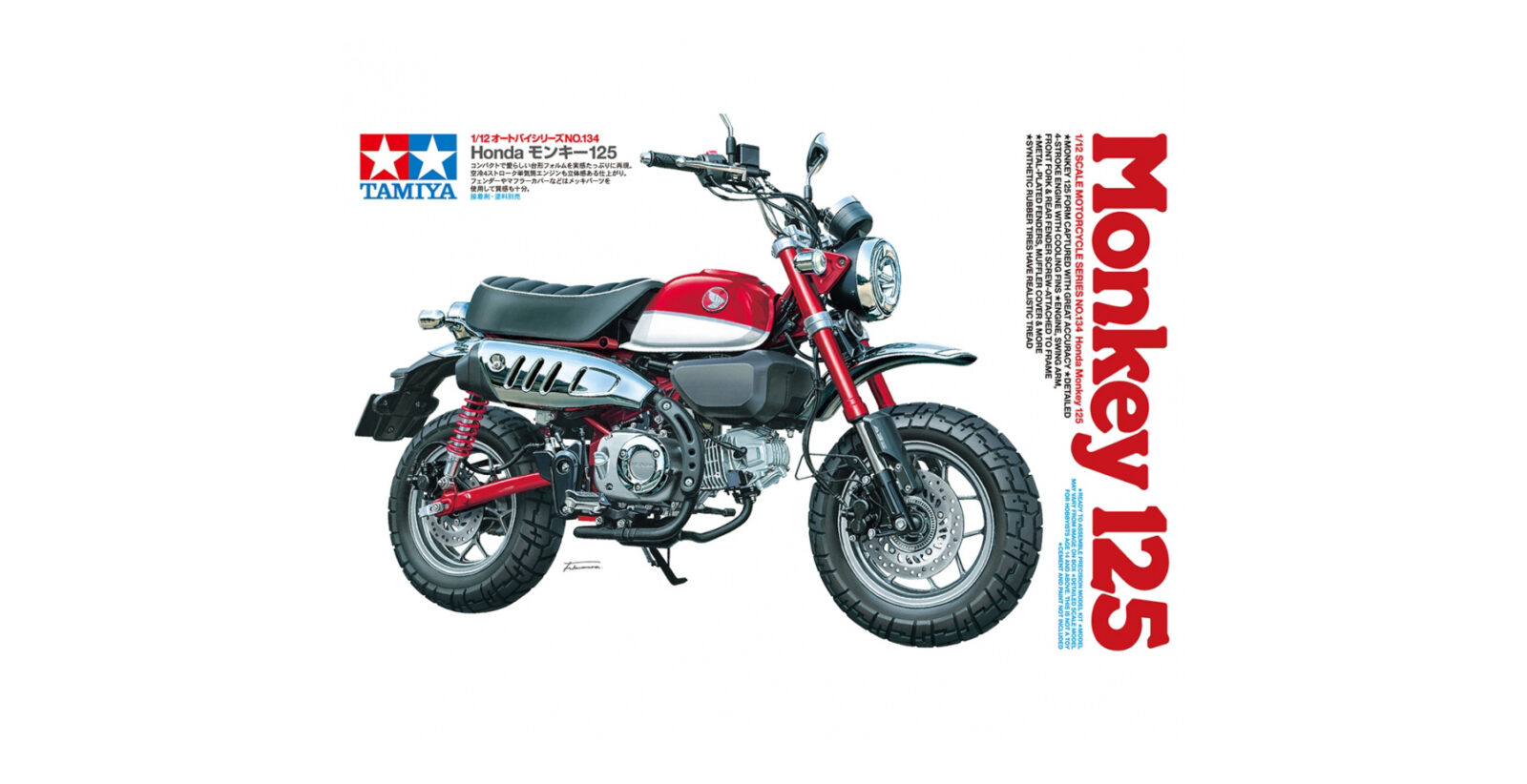Honda Monkey 125 Tamiya Model