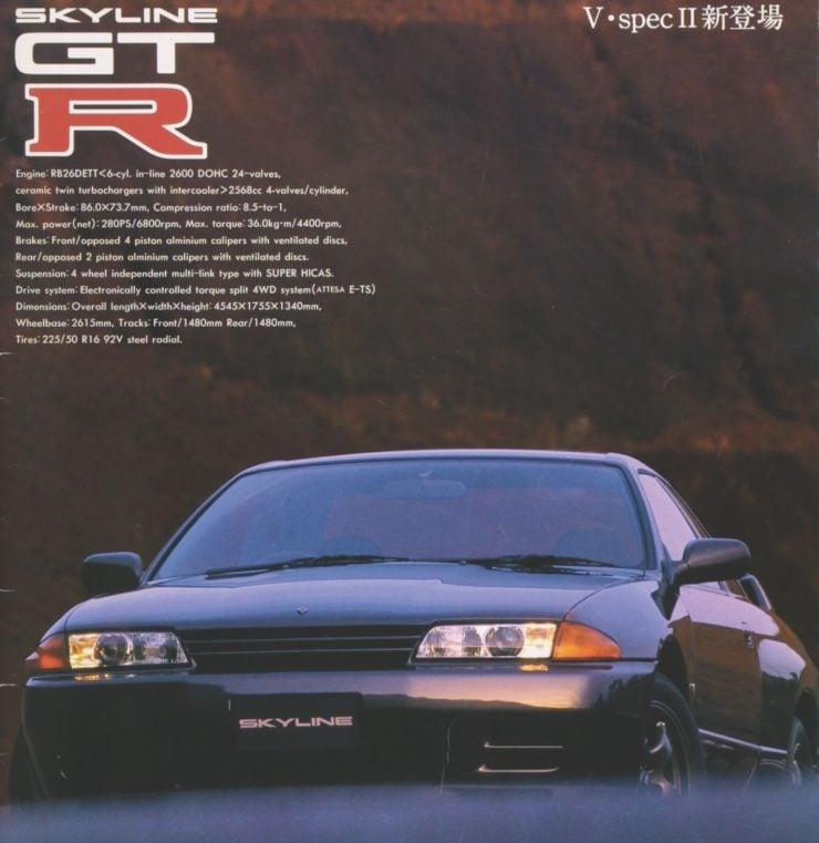 Nissan R32 GT-R 1