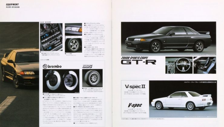 Nissan R32 GT-R Specifications