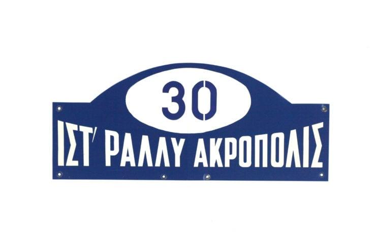 Acropolis Rally Plate, 1968