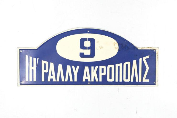 Acropolis Rally Plate, 1970