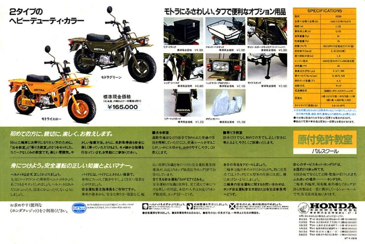Honda CT50 Motra Brochure 5